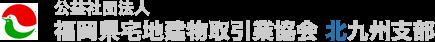 公益社団法人 宅地建物取引業協会 北九州支部